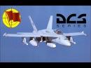 DCS World: F/A-18C Hornet - Часть 4 - HUD, UFC и IFEI (перевод ролика от Мэтта Вагнера)