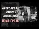 Ирма Грезе Ангел смерти Королева Освенцима Вся правда о самой жестокой женщине 20 века
