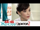 Женский доктор - 2 сезон - Серии - 44 46 - Мелодрама HD