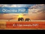 #1.3 Где скачать PHP? Разница между Thread Safe и Non Thread Safe. Документация и официальный сайт
