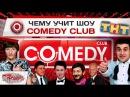 Чему учит шоу Comedy Club