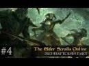 Прохождение Elder Scrolls Online. Эбонхартский пакт: Часть 4. Коралловое сердце