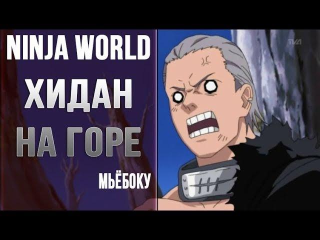 Ninja World Гора Мьёбоку Хидан Skif Esprit