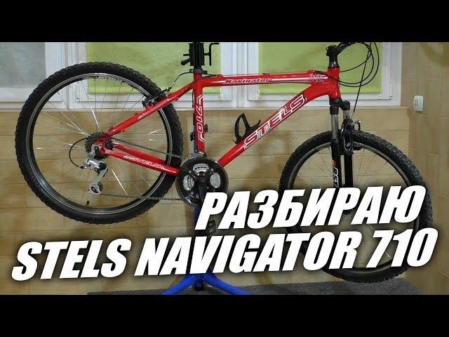Разбираю Stels Navigator 710
