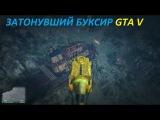 ЗАТОНУВШИЙ БУКСИР, ДРУЖЕЛЮБНЫЕ АКУЛЫ GTA 5