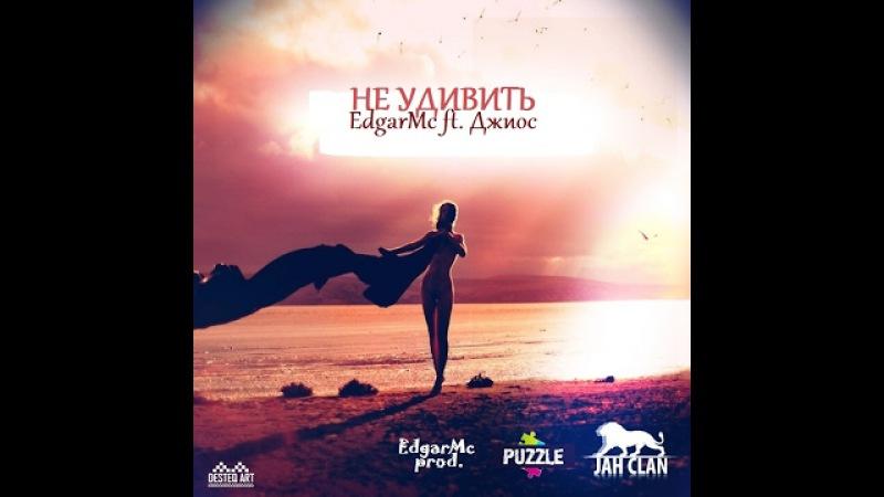 EdgarMc ft. Джиос - Не Удивить [HIT 2017]