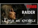 Tomb Raider - Храм на костях Tomb Raider 7, прохождение игры с oldgamer