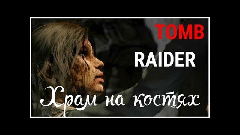 Tomb Raider - Храм на костях (Tomb Raider 7), прохождение игры с oldgamer