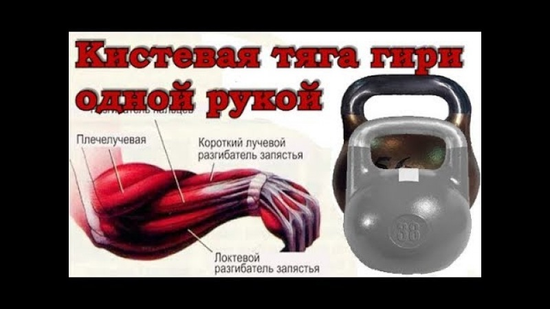 Кистевая тяга гири 38 кг, 58 кг одной рукой (Hand pull of the kettlebell 38kg, 58kg with one hand