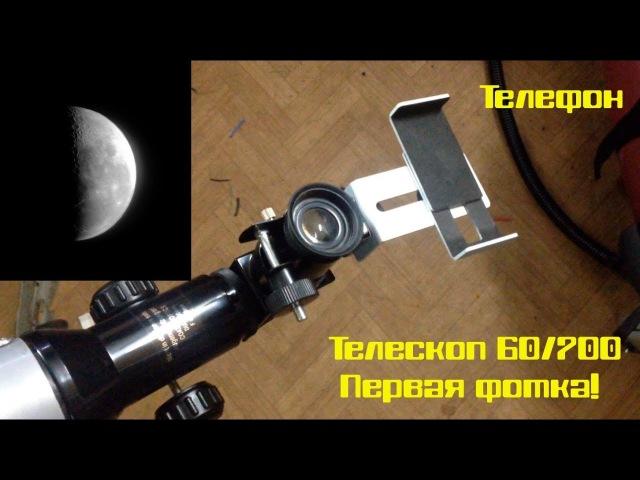 Телескоп 60/700 AZ и первое фото.