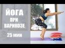 Йога при варикозе нижних конечностей 25 минут chilelavida