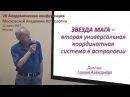 Звезда Мага – вторая универсальная координатная система в астрологии. Гагин А.