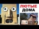 Лютые дома Дом для черной дыры и опухший дом