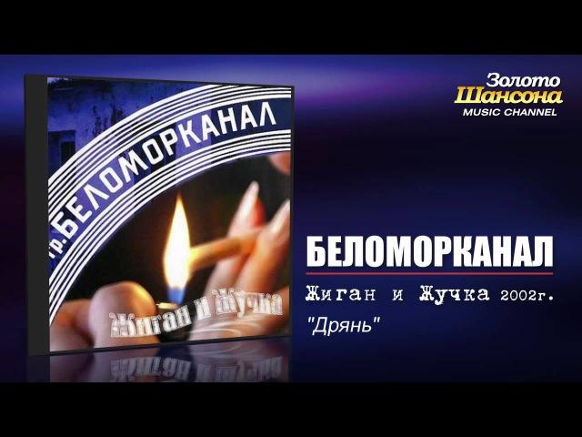 Беломорканал Дрянь 2002 г