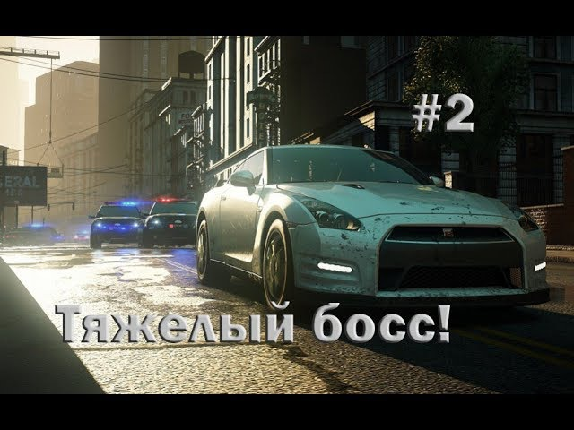 Need For Speed Most Wanted 2012 - Тяжелый босс! 2