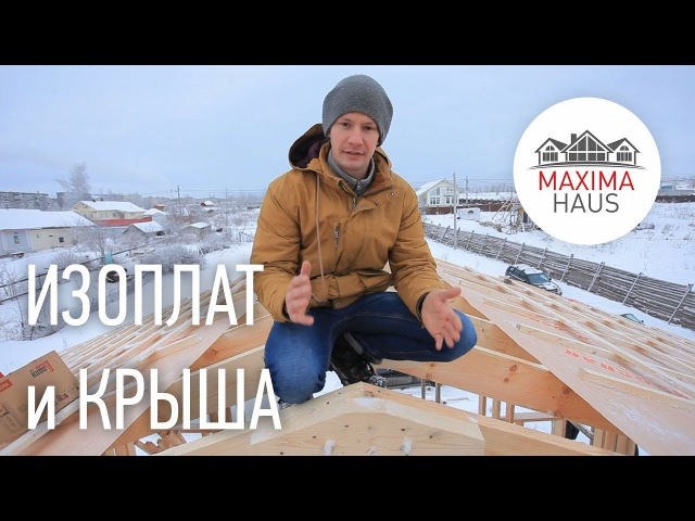 Изоплат и крыша Максима Хаус
