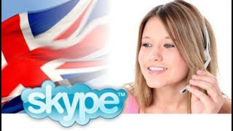 Английский по Скайпу! — Английский язык по skype! Онлайн обучение английскому языку