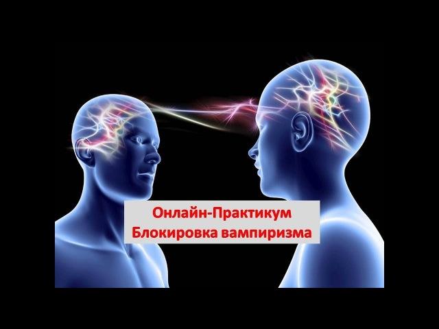 Онлaйн Прaктикум Блoкиpoвка вaмпиpизма Елена Баршева