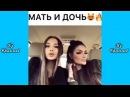 МАМА И ДОЧЬ ВЗОРВАЛИ ИНТЕРНЕТ Самые Лучшие ПРИКОЛЫ И DUBSMASH танцы КАЗАХСТАН РОССИЯ 140