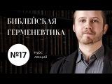 №17 Библейская герменевтика Можно ли толковать Библию после св. отцов