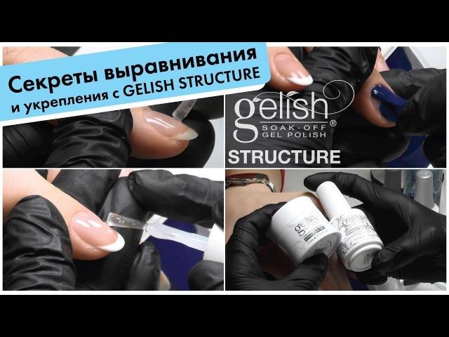 Выравнивание и укрепление ногтей с GELISH Structure работа со структурным гелем от Ксении Губара