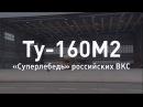 Ту 160М2 Суперлебедь российских ВКС