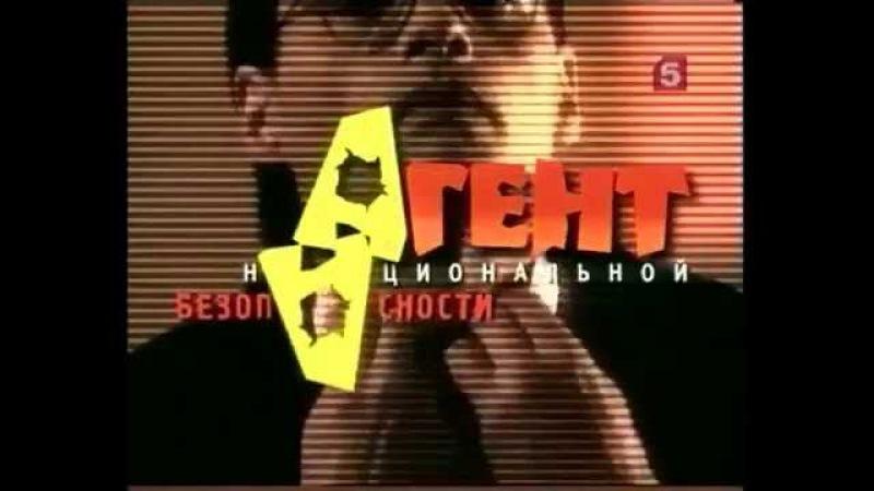 Агент национальной безопасности 1 сезон 3 серия Махаон на пятом канале