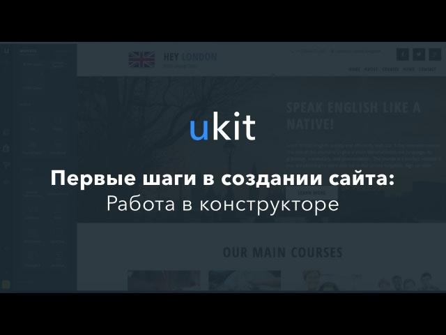 UKit Первые шаги в создании сайта