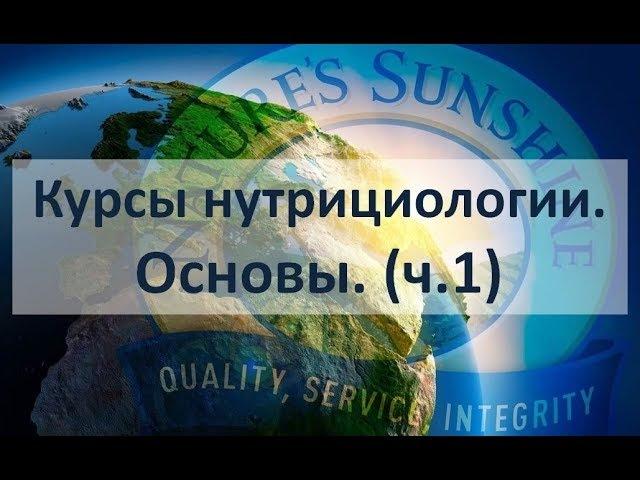 Курсы нутрициологии Введение в современную нутрициологию Лысиков Ю А ч 1