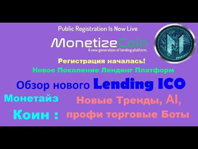 Monetize Coin : Вестник Новых веяний среди Лендинг Айсио!