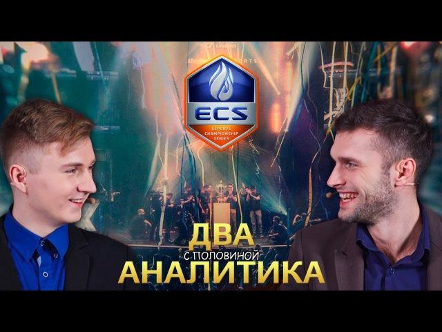 Два с половиной аналитика ECS Season 4 Finals
