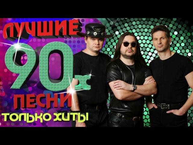 Рок-Острова - Лучшие песни 90-х. Только хиты!