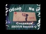 Обзор на Zhiyun smooth q Стедикам для смартфонов | Распаковка | Краткий обзор приложения