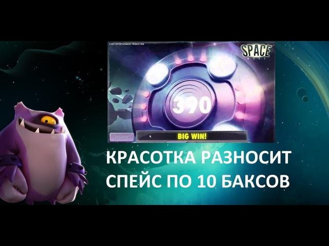 Space Wars - таксисты по 10 баксов для красотки! Казино SlotV