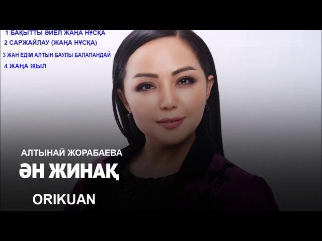 Алтынай Жорабаева - Ән жинақ | Жаңа әндер |
