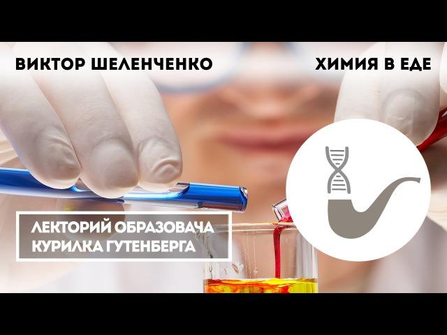 Виктор Шеленченко Химия в еде dbrnjh itktyxtyrj bvbz d tlt