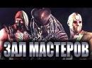 Мортал Комбат Х - Зал Мастеров PC - Джонни, Mr. Ramires, Doctor Hacker, Floret, Dark Scorpion UA!