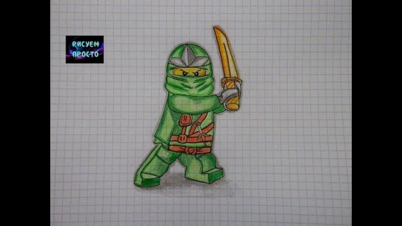 Как нарисовать ЛЛОЙДА из ЛЕГО НИНДЗЯ ГО/232/How to draw LLOYD out of LEGO NINJA GO