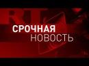 СРОЧНЫЕ НОВОСТИ 08.12.2017 НОВОСТИ ТВЦ СЕГОДНЯ ОНЛАЙН
