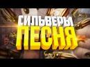 WAYTREL - ПЕСНЯ ПРО СИЛЬВЕРОВ CSGO SONG Vista prod.