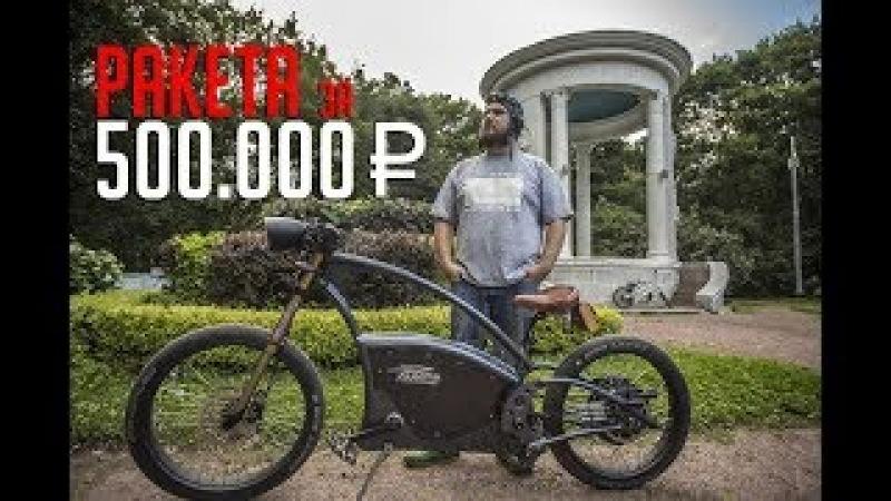 Электровелосипед РАКЕТА за полмиллиона
