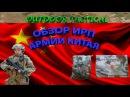 Обзор ИРП Китая меню № 5 Аварийный рацион - Сухой паек армии Китая