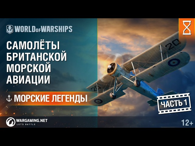 Самолёты британской морской авиации. Часть 1. Морские легенды [World of Warships]