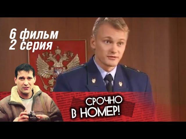 Срочно в номер. 1 сезон. Фотография на память. 2 серия (2007) Детектив @ Русские сериалы