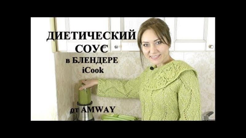 ДИЕТИЧЕСКИЙ СОУС в блендере iCook от AMWAY
