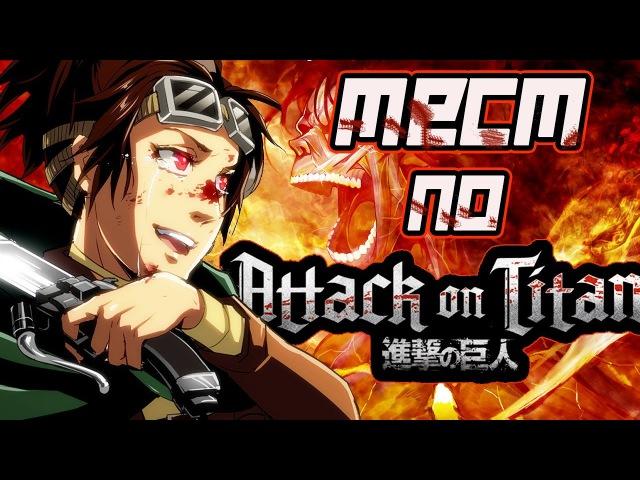 ТЕСТ АТАКА ТИТАНОВ (Вторжение Гигантов) / Attack on Titan