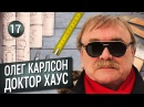 ОЛЕГ КАРЛСОН Исправляем ОШИБКИ архитектора в проекте дома