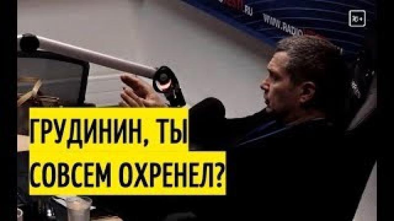 Срочно! Соловьев ОБРАТИЛСЯ к лжецу и олигарху Грудинину и к лидеру КПРФ Зюганову Хамить не надо!