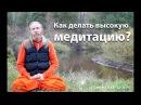 Как делать высокую медитацию?