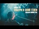 Karen ТУЗ feat. Arkadi Dumikyan – Забери В Свой Плен (Live Sinatra / Калуга)